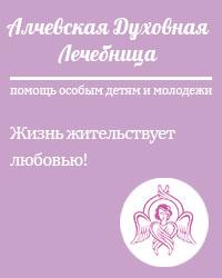 Алчевская Духовная Лечебница