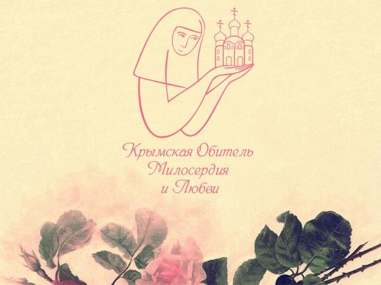 Крымская обитель милосердия и любви (КОМЛ)