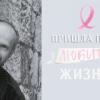 «Пришла пора любить жизнь». Беседа с онкопсихологом Дмитрием  Лицовым