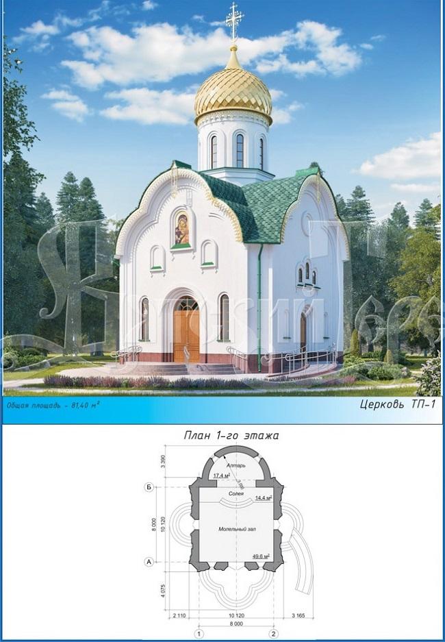 Приложение 3. Церковь фасад