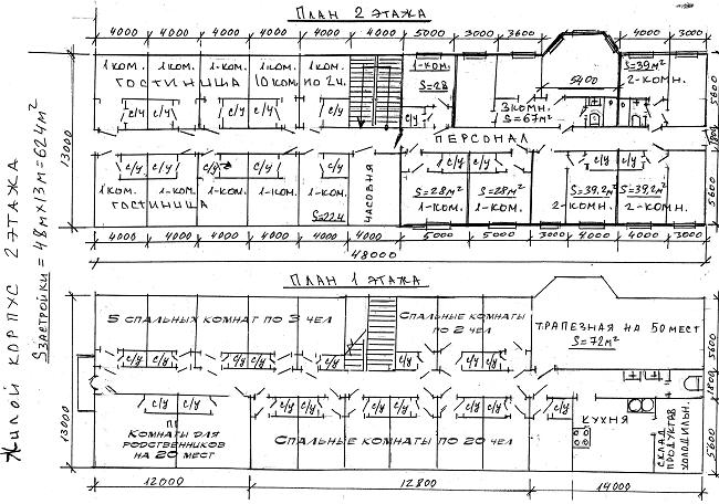 Приложение 5. Жилой корпус 2 этажа