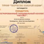 72-Д-ТУРНИР