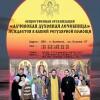 Православная Луганщина: «Алчевской духовной лечебнице — 10 лет!»